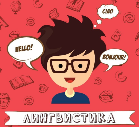 Лингвистика курсовая Почему стоит обратиться в компанию student help